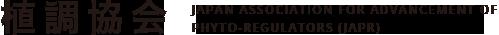 公益財団法人 日本植物調節剤研究協会